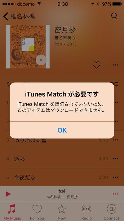iTunes Storeで曲や映画がダウンロード出来ない時 …