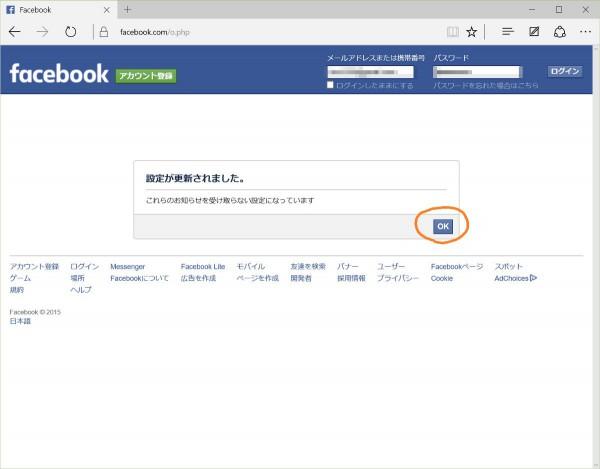 Facebook close setting screen