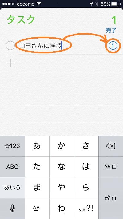 iOS9 add a task