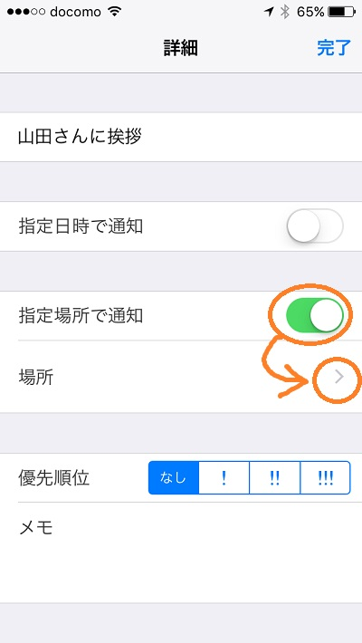 iOS9 remind at specified place