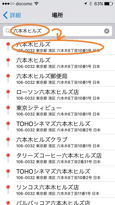 iOS9 remind at roppongi hills