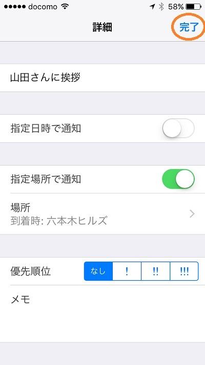iOS9 reminder finish adding a task