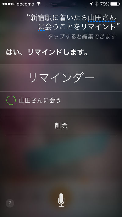 Siri without location based reminder