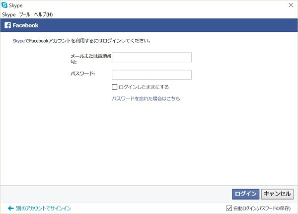 Skype signin by facebook account