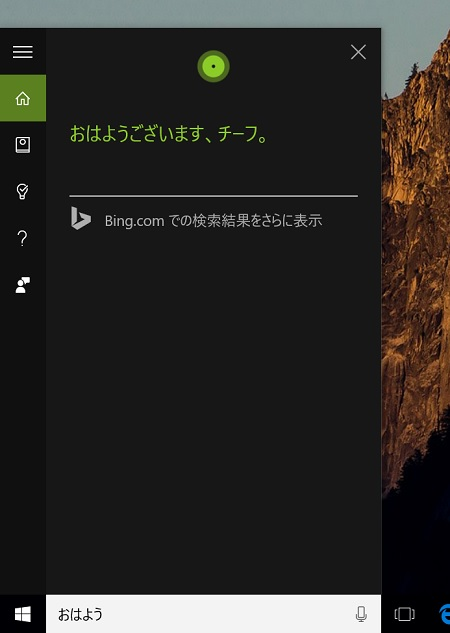 Windows 10 Cortana - good morning