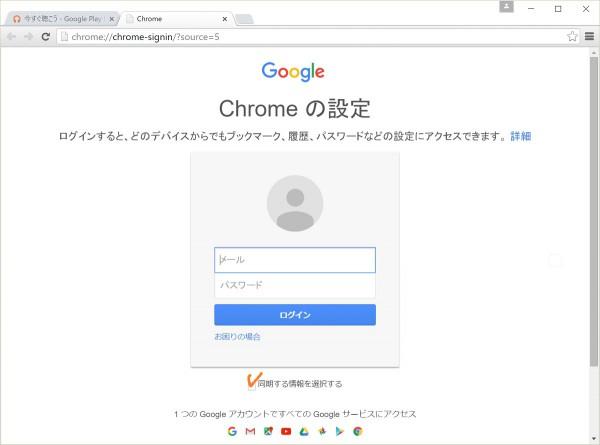Google Play Music - login to google account