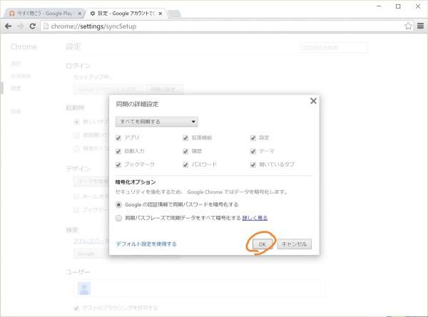 Google Play Music - sync settings
