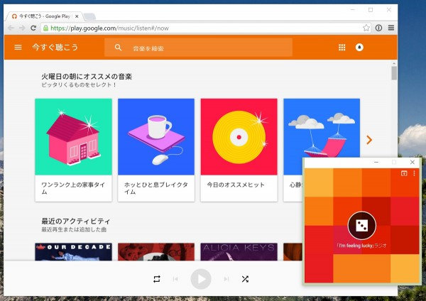 Google Play Music with mini player