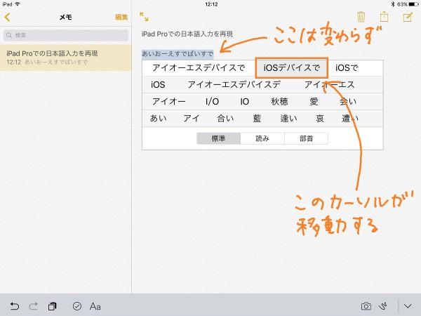 iOS Japanese input candidates