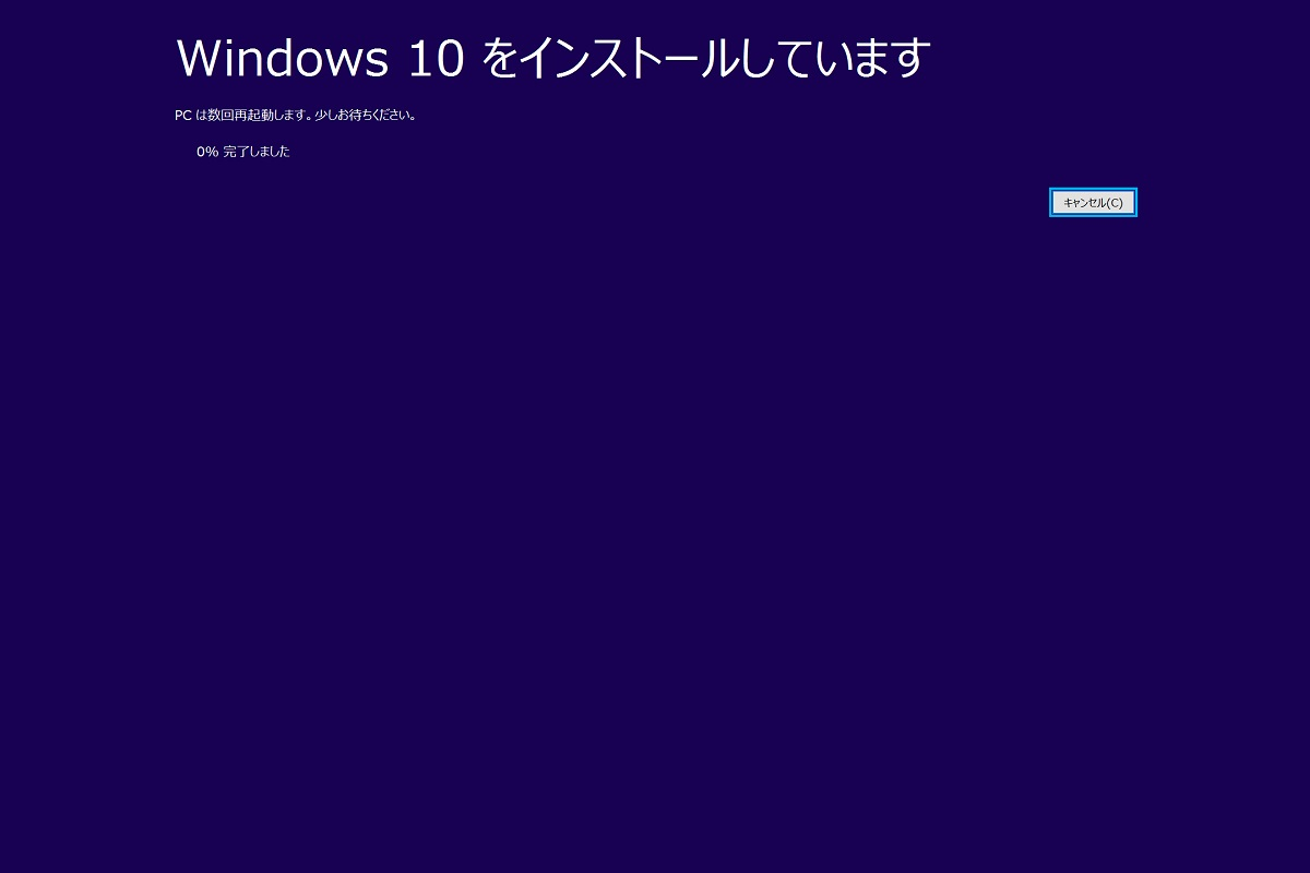 Windows 10 November Update - Installing