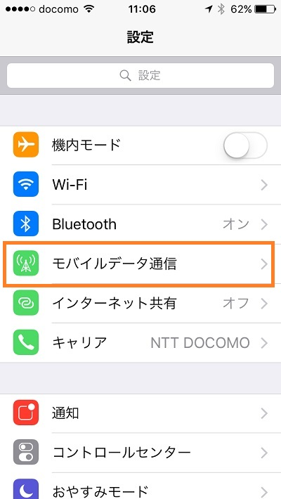 iPhone - mobile data comm