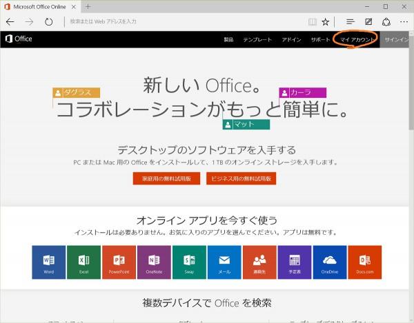 Office.com top