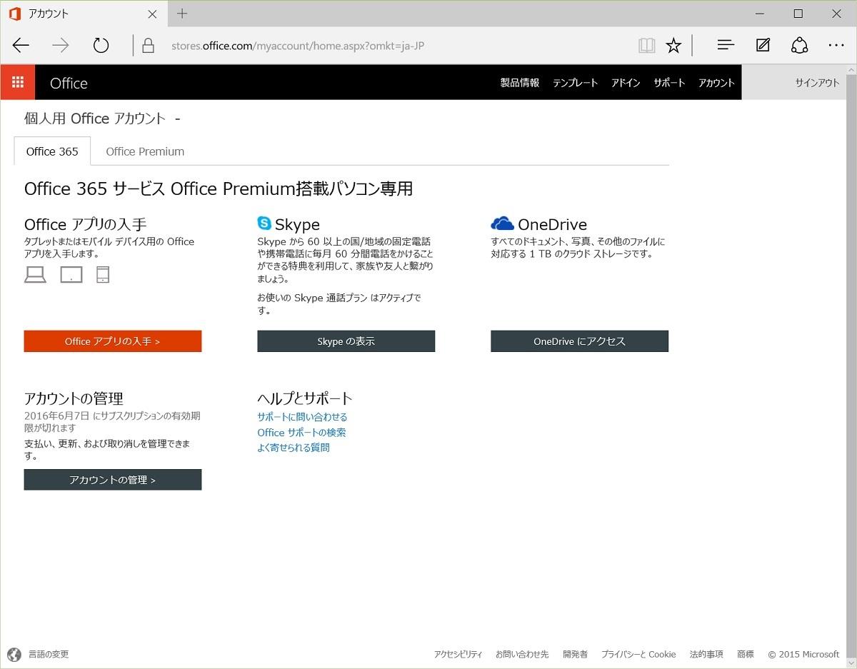 Office.com account