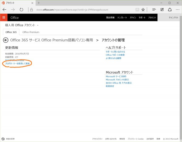 Office.com Office 365 activate by license key
