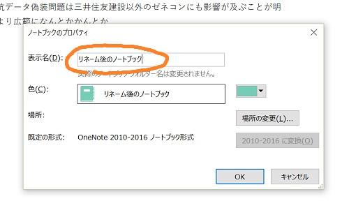 OneNote rename notebook