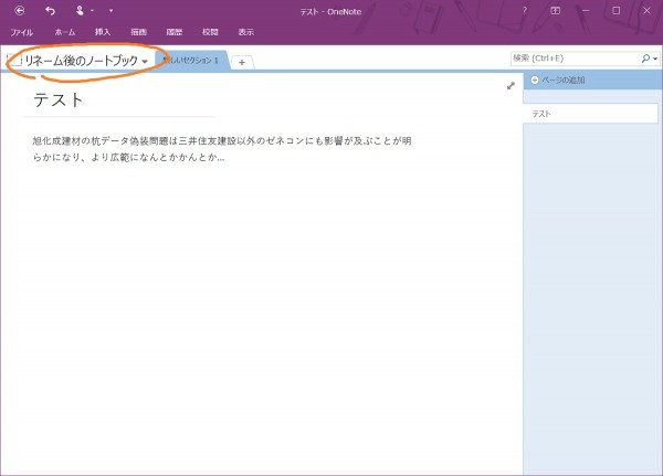 OneNote renamed notebook