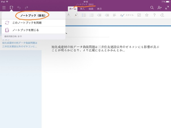 OneNote notebook not renamed