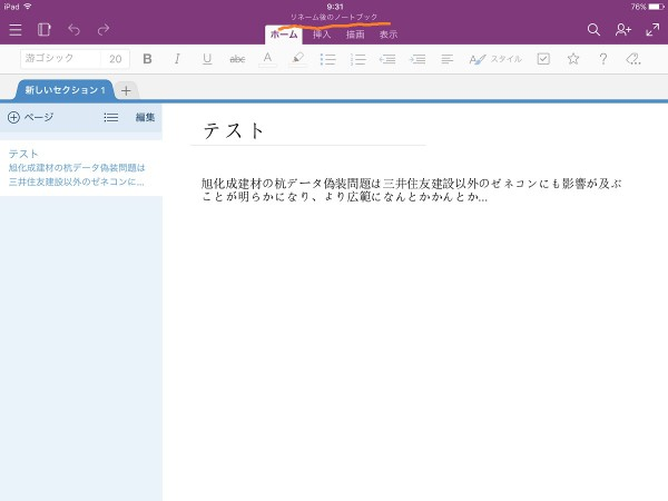 OneNote notebook reopened properly on iPad