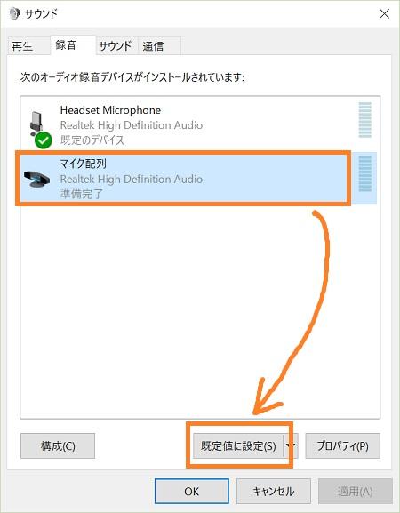 Windows 10 recording device settings 3