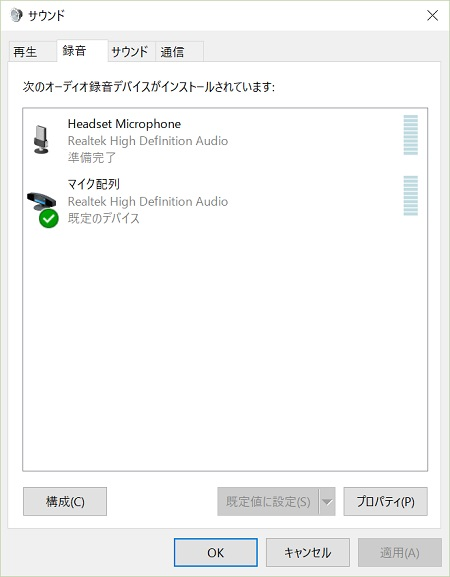 Windows 10 recording device settings 4