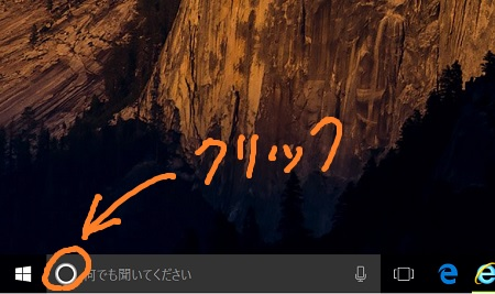 Windows 10 Cortana - start