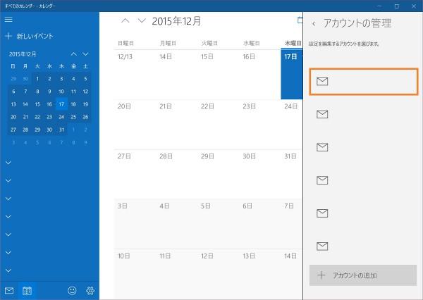 Windows 10 calendar 2