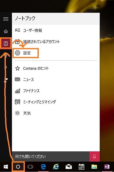 Cortana settings 1