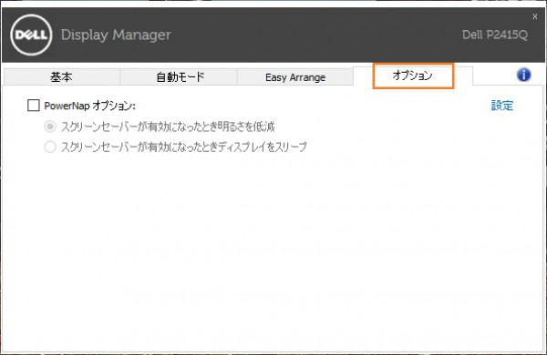 Dell Display Manager 3