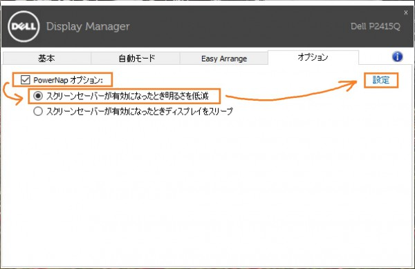 Dell Display Manager 4