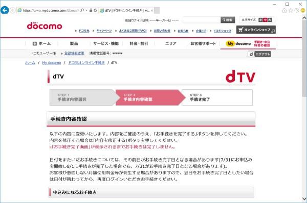 dTV 15