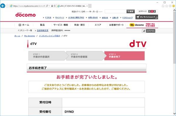 dTV 16