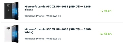 Lumia 950 XL stock
