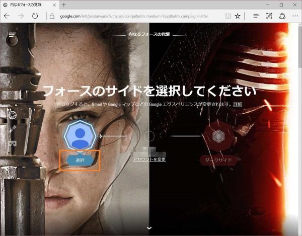 Google & Star Wars 4