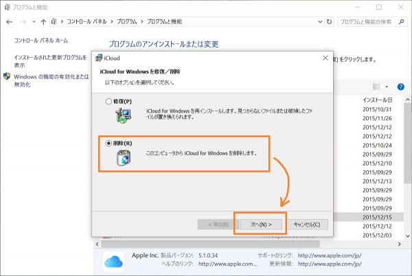 Uninstall iCloud for WIndows 4