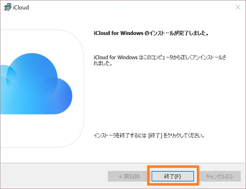 Uninstall iCloud for WIndows 6