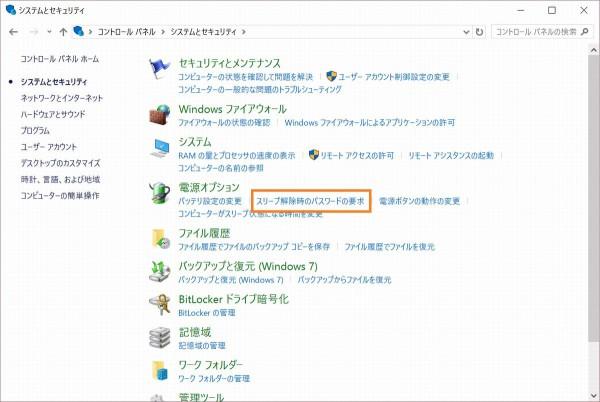 Windows 10 fast startup 4
