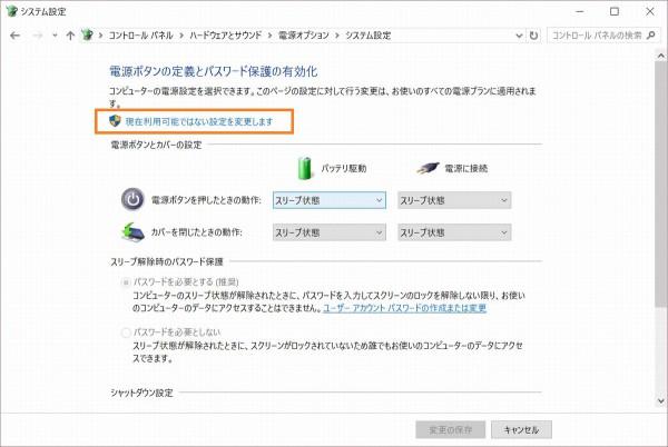 Windows 10 fast startup 5