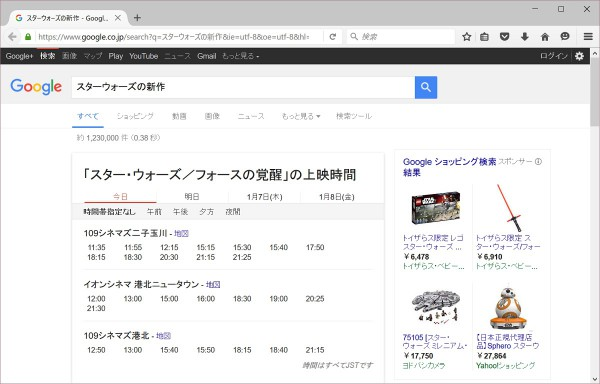 Search result with Firefox via Cortana