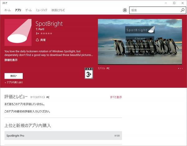 SpotBright 1