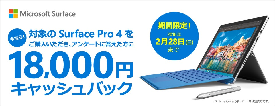 Surface Pro 4 Cash back 1