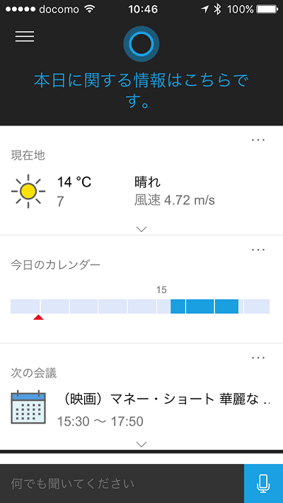 Cortana for iOS 5