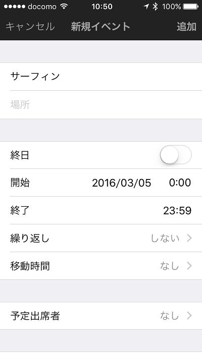 Cortana for iOS 8