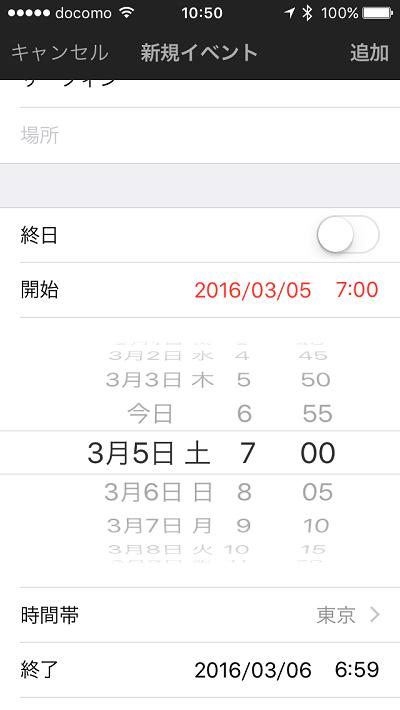 Cortana for iOS 9