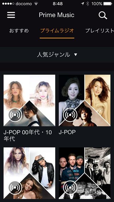 Amazon Prime Radio - channels