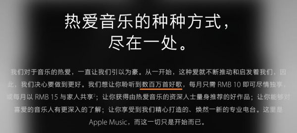 Apple Music CN