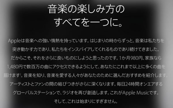 Apple Music JP