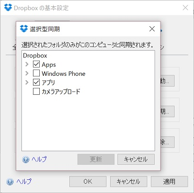 Dropbox folders to sync