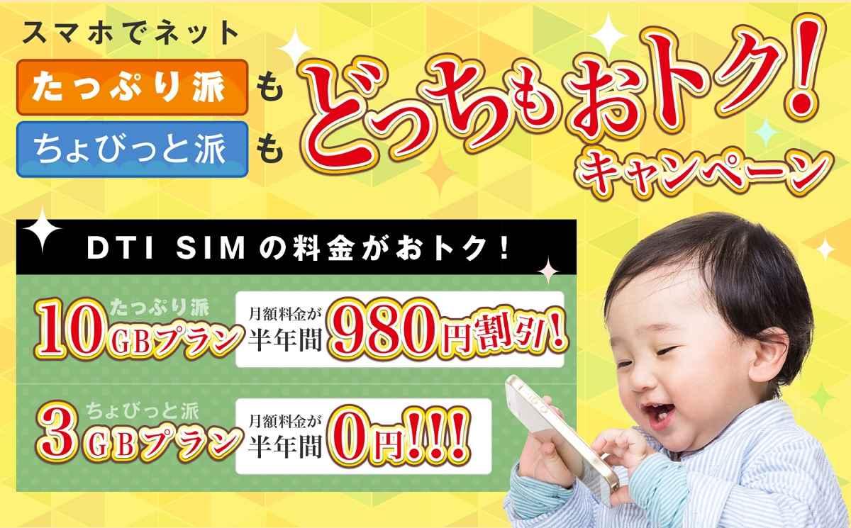 DTI SIM campaign
