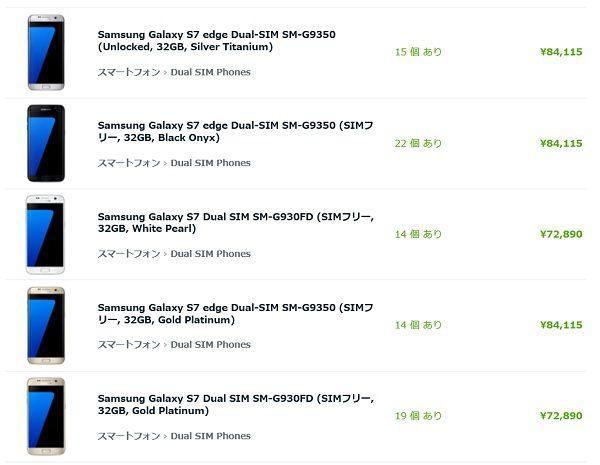 Galaxy S7 series stock