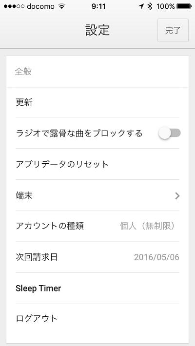 Google Play Music app on ios